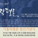 2016년 1월 <가톨릭평론> 창간