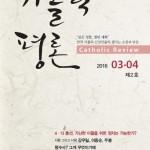 가톨릭평론 제2호(2016년 3-4월호) 발간 안내